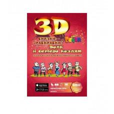 """Живая раскраска 3D """"Сказки"""" DevarKids в ассортименте"""