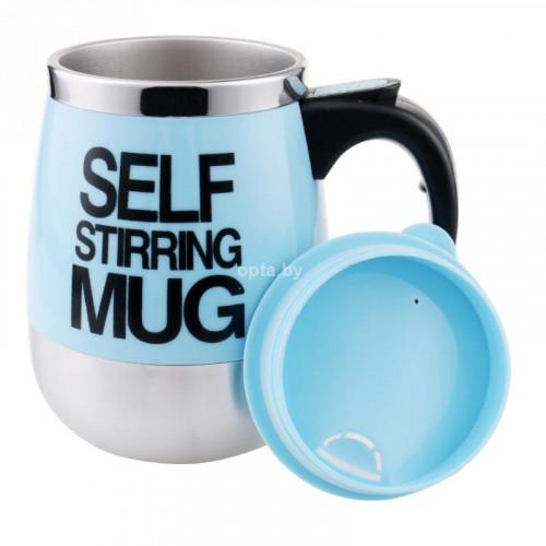 Кружка Self Mixing Mag Cup